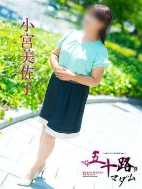 小宮美佐子|東広島風俗で今すぐ遊べる女の子