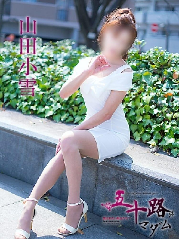 山田小雪(五十路マダム 東広島店)のプロフ写真2枚目