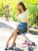 中島由美|五十路マダム東広島店(カサブランカグループ)でおすすめの女の子