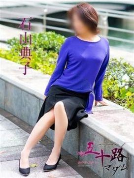 石山典子|五十路マダム東広島店(カサブランカグループ)で評判の女の子