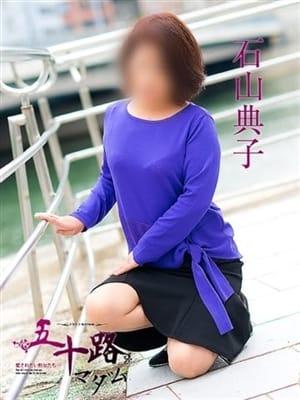 石山典子(五十路マダム東広島店(カサブランカグループ))のプロフ写真4枚目