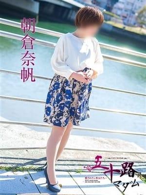 朝倉奈帆(五十路マダム東広島店(カサブランカグループ))のプロフ写真2枚目