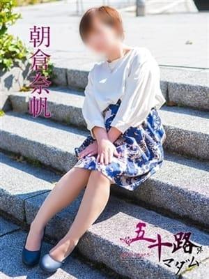 朝倉奈帆(五十路マダム東広島店(カサブランカグループ))のプロフ写真3枚目