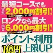 ポイント利用上限UPキャンペーン開催中|五十路マダム東広島店(カサブランカグループ)
