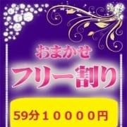 ★フリーイベント★|キレカワ専門店!デリヘル鹿児島