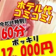 「60分→総額12000円(指名料、交通費、ホテル代込み) 」10/22(月) 03:58 | Love Sizeのお得なニュース