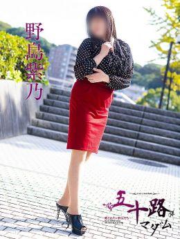 野島紫乃 | 五十路マダム愛されたい熟女たち 津山店 - 津山風俗