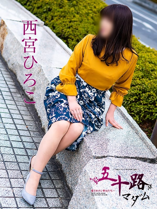 西宮ひろこ(五十路マダム愛されたい熟女たち 津山店)のプロフ写真2枚目
