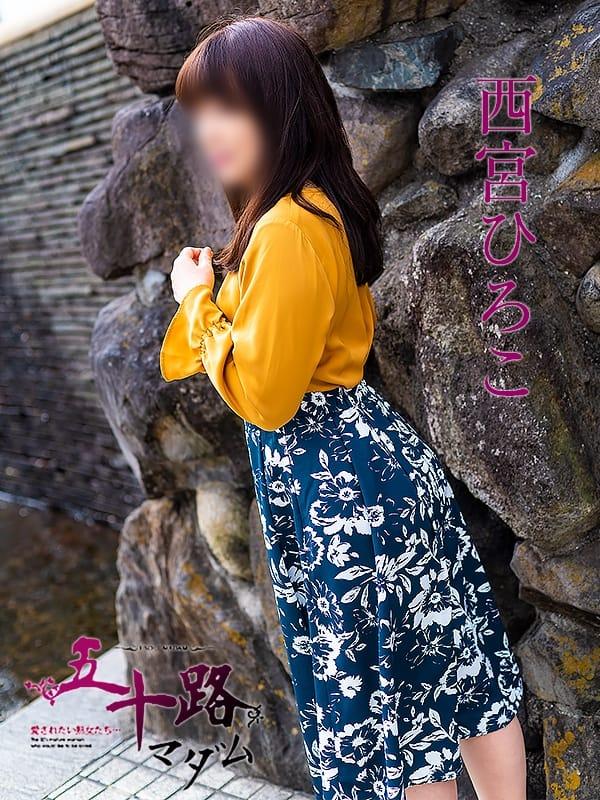 西宮ひろこ(五十路マダム愛されたい熟女たち 津山店)のプロフ写真3枚目