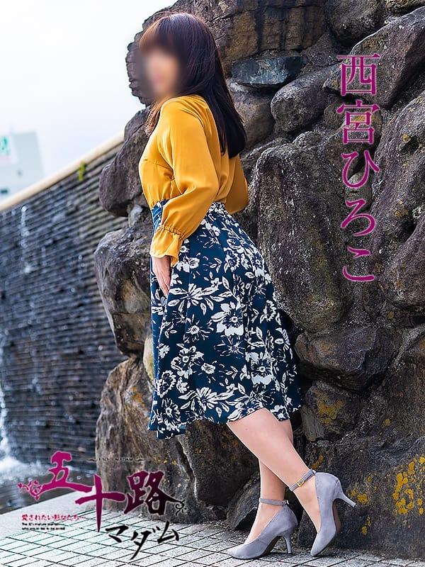 西宮ひろこ(五十路マダム愛されたい熟女たち 津山店)のプロフ写真7枚目