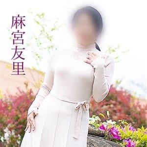 麻宮友里【魅惑のFカップマダム】 | 五十路マダム愛されたい熟女たち 津山店(津山)