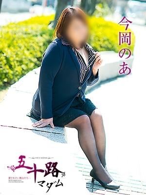 今岡のあ|五十路マダム愛されたい熟女たち 津山店 - 岡山市内風俗
