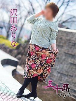 沢田ありな | 五十路マダム愛されたい熟女たち 津山店 - 岡山県その他風俗