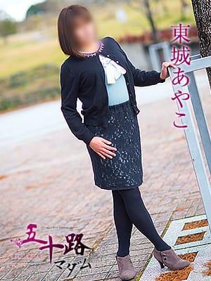 東城あやこ|五十路マダム愛されたい熟女たち 津山店 - 岡山県その他風俗
