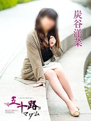 炭谷洋菜(五十路マダム愛されたい熟女たち 津山店)のプロフ写真1枚目
