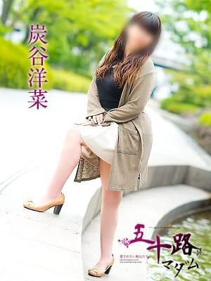 炭谷洋菜(五十路マダム愛されたい熟女たち 津山店)のプロフ写真2枚目