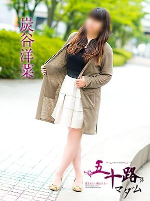 炭谷洋菜(五十路マダム愛されたい熟女たち 津山店)のプロフ写真3枚目