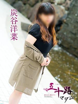 炭谷洋菜(五十路マダム愛されたい熟女たち 津山店)のプロフ写真4枚目