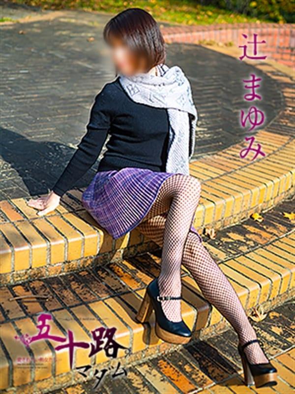 辻まゆみ(五十路マダム愛されたい熟女たち 津山店)のプロフ写真2枚目
