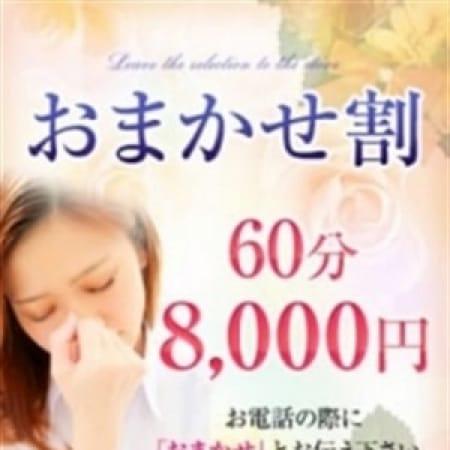 「おまかせコース2,000円OFF!  女性のご指名がない場合 通常料金から2,000円割引致します!」02/22(木) 11:06 | NADIA神戸店のお得なニュース