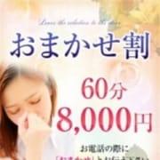「おまかせコース2,000円OFF!  女性のご指名がない場合 通常料金から2,000円割引致します!」09/24(月) 16:15 | NADIA神戸店のお得なニュース