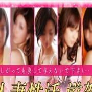 「只今『フリー5000円お得!』」05/24(木) 22:31 | 人妻性活 滋賀のお得なニュース
