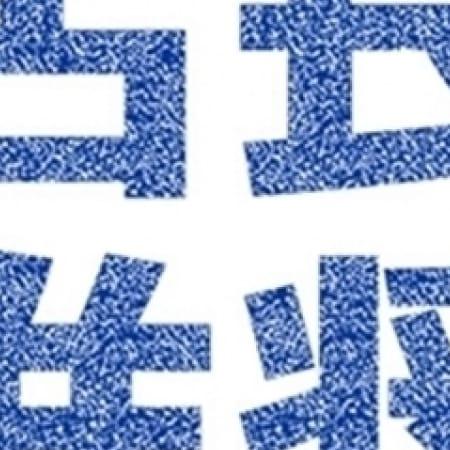 「○*■*○【 巨乳美女・美脚美女 】○*■*○」10/16(月) 07:00 | ハプニングオフィスのお得なニュース