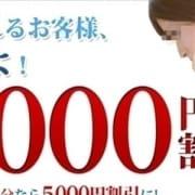 「■*◆*■最大6,000円割引!ハプニングタイムサービス!!■*◆*■」01/11(金) 05:33 | ハプニングオフィスのお得なニュース