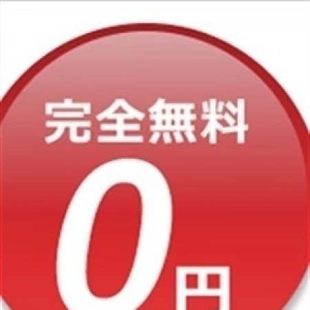 「♥*♥~《 交通費無料地域紹介 》~♥*♥」02/17(土) 13:27 | あぶない女子会のお得なニュース