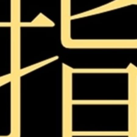 「◇◆*─*◇◆≪ 指名の裏ワザ ≫◇◆*─*◇◆」09/19(火) 05:17 | メンズエステのお得なニュース