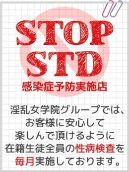 感染症予防実施店 | 大阪淫乱女学院 - 梅田風俗