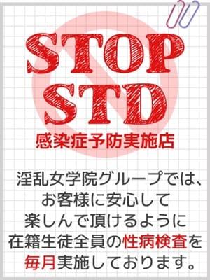 感染症予防実施店|京都淫乱女学院 - 河原町・木屋町風俗