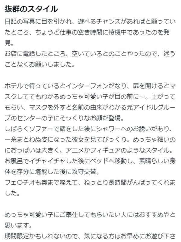 あっちゃん(プロフィール天王寺)のプロフ写真7枚目