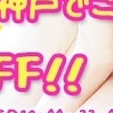 「オプション「神戸でごっくん」20%OFF!! 」09/18(月) 09:09 | キャンディーガールのお得なニュース