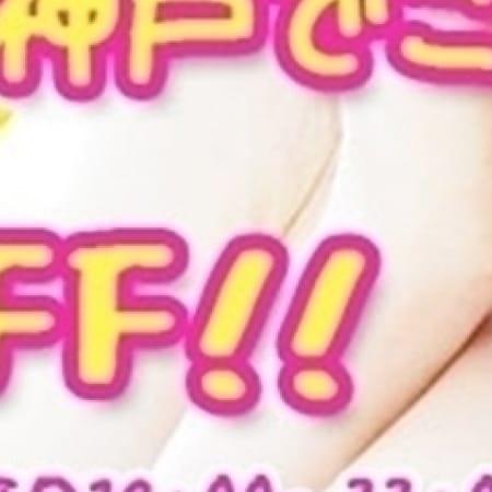 「オプション「神戸でごっくん」20%OFF!! 」12/12(火) 14:49 | キャンディーガールのお得なニュース