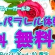 「お気に入りのキャンディガールとデリヘルパラレル体験 」07/21(土) 05:29   キャンディーガールのお得なニュース