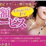 「時間帯限定オプション割引実施中」06/16(土) 03:31 | 神戸ファッションギャラリーのお得なニュース
