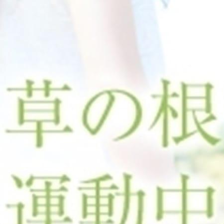 「◆*◇純情娘、草の根運動推進中◆*◇」10/12(木) 12:07   純情のお得なニュース