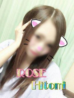 ひとみ | ROSE - 松本・塩尻風俗