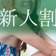 「新人割限定 デビュー割」05/23(水) 01:47 | 奇跡のお得なニュース