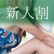 「新人割限定 デビュー割」09/25(金) 01:08   奇跡のお得なニュース