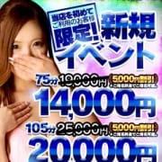 「最大5000円オフ!ご指名も可能!」05/22(火) 13:14 | プロフィール兵庫店のお得なニュース