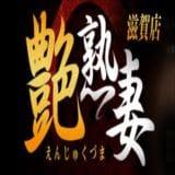 艶熟妻 滋賀店 - 大津・雄琴風俗