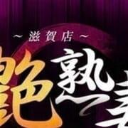 「艶熟妻 滋賀店 妻じゃなく、一人のオンナとして見てください・・・」05/24(木) 03:54   艶熟妻 滋賀店のお得なニュース