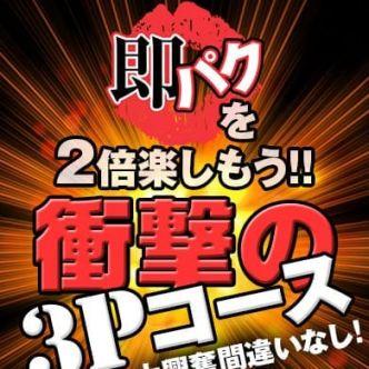 怒涛の3Pコース 名古屋 - 名古屋風俗