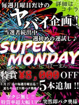 スーパーマンデー!! | 突然即パク奥様 - 名古屋風俗