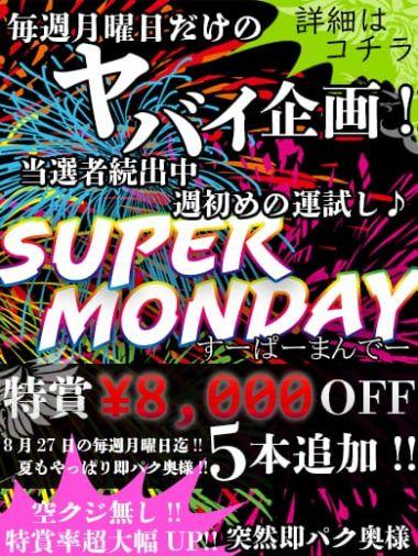 スーパーマンデー!!|突然即パク奥様 - 名古屋風俗