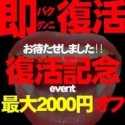 「復活イベント!!」07/04(土) 06:24 | 突然即パク奥様のお得なニュース