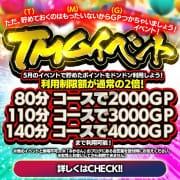 「TMGイベント」06/18(金) 20:09 | 突然即パク奥様のお得なニュース