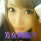 美姫★かりな★降臨さんの写真